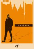 Двойник (сериал)