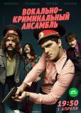 Вокально–криминальный ансамбль (сериал)
