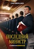 Последний министр (сериал)