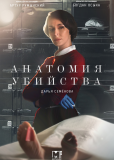 Анатомия убийства (сериал)