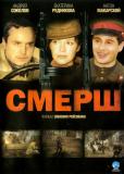 СМЕРШ (сериал)