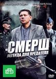 СМЕРШ: Легенда для предателя (сериал)