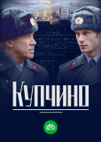 Купчино (сериал)
