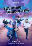 Трудные подростки (сериал)