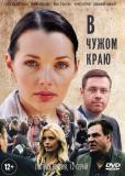 В чужом краю (сериал)