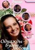 Однажды будет любовь (сериал)