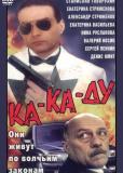 Ка-ка-ду