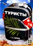 Туристы (сериал)