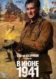 В июне 1941 (сериал)