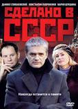 Сделано в СССР (сериал)