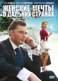 Женские мечты о дальних странах (сериал)