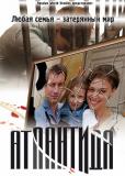 Атлантида (сериал)