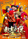 Huan xi mi tan (сериал)
