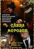 Савва Морозов (многосерийный)