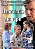 Взрослые дочери (сериал)