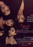 Пятничный клуб 12: Неизведанная любовь (многосерийный)