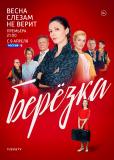 Берёзка (сериал)