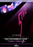 Эксперимент 5ive: Атлантика