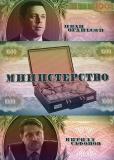 Министерство (сериал)