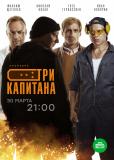 Три капитана (сериал)