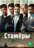 Стажёры (сериал)