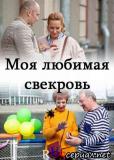 Моя любимая свекровь (сериал)