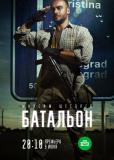 Батальон (сериал)