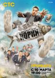 Корни (сериал)