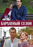 Бархатный сезон (сериал)