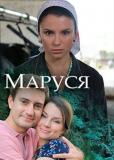 Маруся (сериал)
