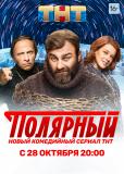 Полярный (сериал)