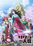 Сакура: Новая война миров (сериал)