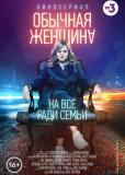 Обычная женщина (сериал)