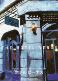 Отель «Венера»