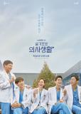 Мудрая жизнь в больнице (сериал)