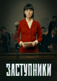 Заступники (сериал)