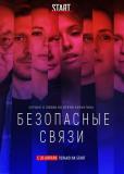 Безопасные связи (сериал)