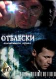 Отблески (сериал)