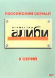 Агентство «Алиби» (сериал)