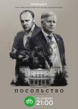 Посольство (сериал)