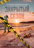 Закрытый сезон (сериал)