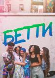 Бетти (сериал)