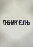 Обитель (сериал)