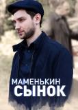 Маменькин сынок (сериал)
