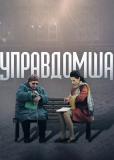 Управдомша (сериал)
