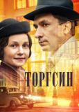 Торгсин (сериал)