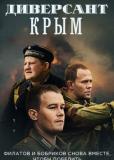 Диверсант. Крым (сериал)