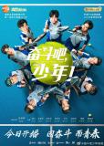 Принц тенниса (сериал)