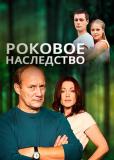 Роковое наследство (сериал)