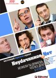 Неудачников.net (сериал)